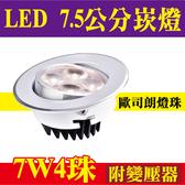 【OSRAM歐司朗燈珠】7W 4珠 LED崁燈 崁孔7.5公分7.5cm 白光自然光黃光 嵌燈 附變壓器【奇亮科技】