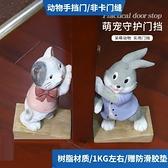 可愛小熊兔子狗狗家用防風撞門擋器阻門器創意卡通卡門塞門擋門阻