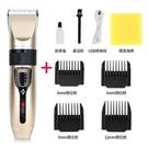 理髮器 全家通用理發器 充電式成人電推剪自己剪 兒童剃頭推子【快速出貨八折下殺】