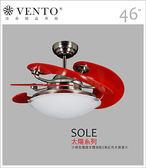 【華燈市】送基本安裝 VENTO芬朵46吋太陽吊扇設計師款0100588