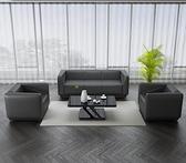 辦公室沙發 現代簡約接待室小型辦工商務會客洽談區茶幾組合ATF 夏季特惠
