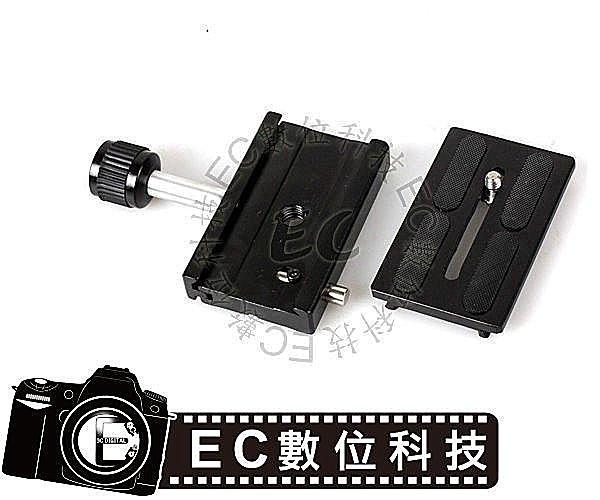 【EC數位】QR80-U 快拆板底座 + 快拆板 國際規格 KS-0 YE-1 夾式快拆板座 1/4 3/8 皆適用 加長型 &