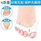 分趾器 樂足新品專利拇外翻五趾分趾器保護大腳骨二合一腳趾保護 免運小宅女