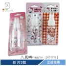 三麗鷗 KT噴瓶75ml共3款 白 【KT0018】 熊角色流行生活館