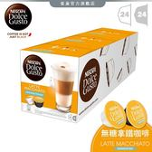 【雀巢 Nestle】DOLCE GUSTO 無糖拿鐵咖啡膠囊16顆入*3