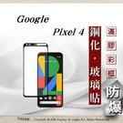 【現貨】Google Pixel 4   2.5D滿版滿膠 彩框鋼化玻璃保護貼 9H
