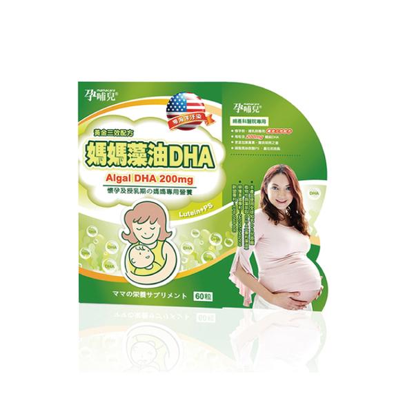 ◤優惠◢孕哺兒 媽媽藻油 DHA 軟膠囊 60粒 (新上市)
