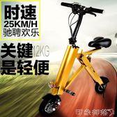 折疊電動車代步車電動迷你型成人電瓶車兩輪小型電車新款自行車小 igo 全館免運