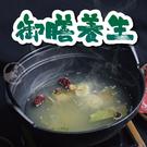 【愛鍋族】御膳養生火鍋湯頭