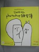 【書寶二手書T9/電腦_GHC】安娜與喵果的 Photoshop 練習簿_長谷川安娜