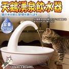 【培菓寵物48H出貨】Pioneer Pet》D173天鵝湧泉寵物飲水器