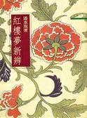 (二手書)紅樓夢新辨(三民叢刊5)