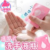 ✿現貨 快速出貨✿【小麥購物】攜帶式洗手液瓶 按壓分裝瓶 分裝瓶 分裝罐 盥洗用品【Y625】