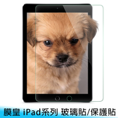 【妃航/免運】膜皇/高品質 iPad mini 系列 9H 玻璃貼/保護貼 透明/抗藍光 送 清水套