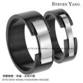 情侶對戒 西德鋼飾 鋼戒指「敞開心房」可打開*單個價格*