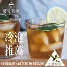 慢慢藏葉-冷泡推薦綜合產區免運組(日本上煎茶、盧哈娜紅茶、汀普拉紅茶、努瓦拉艾莉亞紅茶)