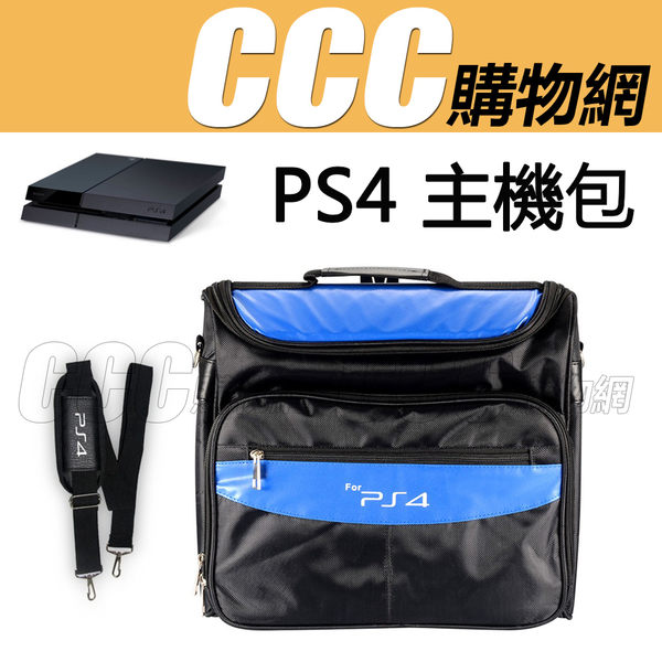 PS4 主機包 藍黑款 - 防震包 外出包