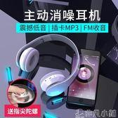 耳罩式耳機 藍芽耳機頭戴式無線通話插卡收音重低音折疊手機電腦通用音樂耳麥igo     非凡小鋪