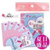 MEKO 私の少女時代 - 自黏性吸油面紙 (大5入/小6入)