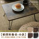 【班尼斯國際名床】【偵探折疊桌-小40x30x18.5cm】茶几/和室桌/筆電桌/工作桌/可折疊