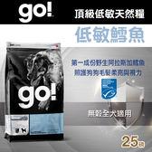 【毛麻吉寵物舖】Go! 低致敏鱈魚無穀全犬配方(25磅) 狗飼料/WDJ推薦/狗糧