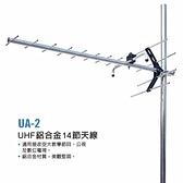 PX大通UHF鋁合金14節天線 UA-2
