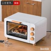 220V 小烤箱家用 烘焙多功能迷你復古 小型電烤箱15升全自動  LN3186【甜心小妮童裝】
