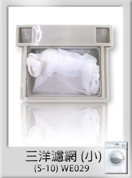 《 鉦泰生活館》三洋洗衣機濾網 (小) S-10
