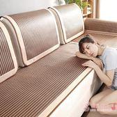 沙發墊夏季涼席冰絲藤席坐墊夏天布藝簡約防滑組合四季通用沙發套xw【優兒寶貝】