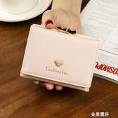 女士錢包女短款2018新款學生韓版小清新愛心錢包多功能摺疊零錢袋 金曼麗莎