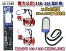 【久大電池】 電力公司 168 268 專用(白光LED燈-52顆LED燈)二段式.可調強弱~超亮白光