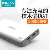 羅馬仕 sense6充電寶20000毫安雙USB快充 大容量便攜品牌移動電源快速出貨