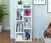 創意書櫃 歐意朗書架落地置物架儲物架簡易書櫃書架組合簡約現代客廳書架DF 免運