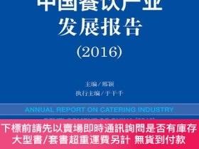 簡體書-十日到貨 R3YY【中國餐飲產業發展報告(2016)】 9787509793381 社會科學文獻出版社 作