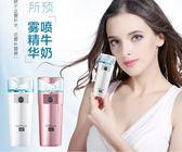 蔻膚納米噴霧補水儀器便攜充電式冷噴機加濕美容蒸臉神器可噴牛奶 晴天時尚館