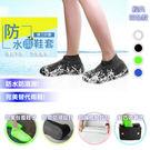 【APEX】(兩入組-多件優惠)矽膠防水...