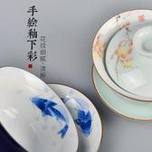 陶瓷手繪蓋碗三才泡茶碗茶具功夫敬茶杯【步行者戶外生活館】