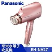 國際牌 Panasonic 奈米水離子吹風機 EH-NA27 (粉色)