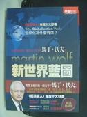 【書寶二手書T2/財經企管_GMS】新世界藍圖: 全球化為什麼有效_原價650_馬丁.沃夫