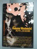 【書寶二手書T2/廣告_ZBS】穿著Vivenne Westwood馬甲的灰姑娘_顏忠賢