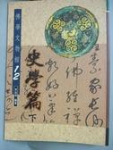 【書寶二手書T8/宗教_LMH】佛學文物館12史學篇(下)