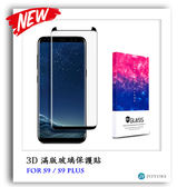 Samsung S9 S9 Plus 內縮版 3D玻璃保護貼 納米工藝 防破碎 鋼化玻璃保護貼