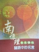 【書寶二手書T7/文學_IOG】南懷瑾講述-論語中的名言_南懷瑾
