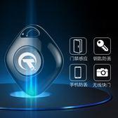 恰騰 智慧感應器手機藍芽防丟器鑰匙/錢包防丟報警器支持遙控自拍 可可鞋櫃