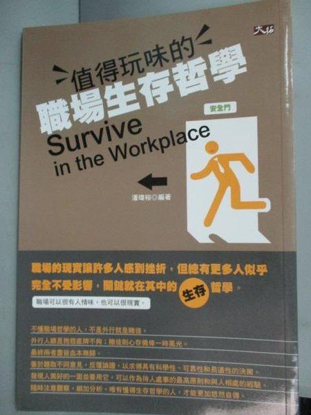 【書寶二手書T3/勵志_GDV】值得玩味的職場生存哲學_潘瑋裕
