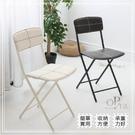 椅子 摺疊椅 餐椅 椅 休閒椅 純日系皮革製條紋摺疊椅 【OP生活】 台灣現貨 快速出貨