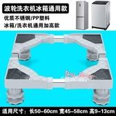 洗衣機底座 全自動洗衣機底座波輪通用型置物架萬向輪托架墊高腳架行動支架子T