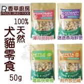*WANG*香草廚房 100%天然犬貓零食50g.專業香草配方.犬貓零食