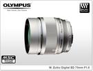 ★相機王★Olympus M. ZUIKO DIGITAL ED 75mm F1.8 銀色〔M4/3接環〕平行輸入