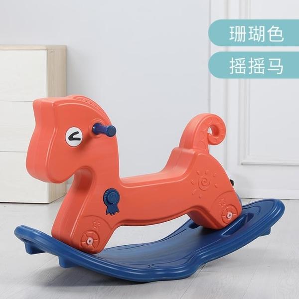 搖搖馬 兩用兒童木馬溜溜車 塑料兩用童搖車